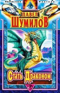 Павел Шумил. Стать Драконом