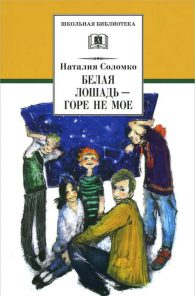 Наталья Соломко. Белая лошадь – горе не мое