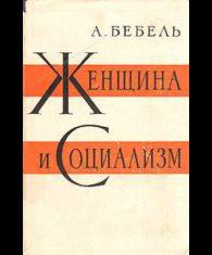 Август Бебель. Женщина и социализм