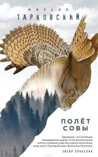 Михаил Тарковский. Полёт совы