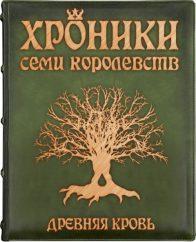 Ярослав Заболотников. Хроники семи королевств: Древняя кровь