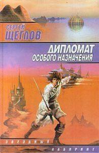 Сергей Щеглов. Дипломат особого назначения