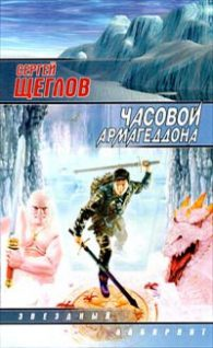 Сергей Щеглов. Часовой Армагеддона