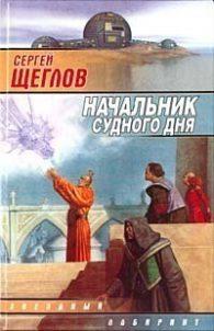 Сергей Щеглов. Начальник Судного дня