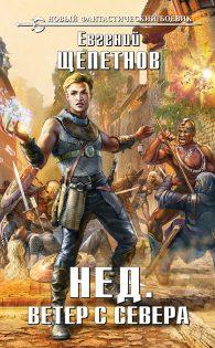 Евгений Щепетнов. Нед. Ветер с севера