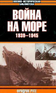 Фридрих Руге. Война на море, 1939-1945