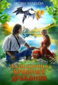 Оксана чекменёва. Заложница красных драконов