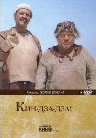 Михаил Кригель, Юлия Путинцева. Кин-Дза-Дза!
