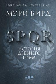 Мэри Бирд. SPQR. История Древнего Рима