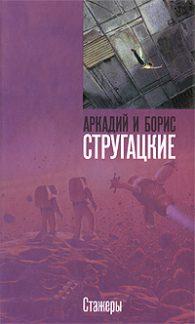 Аркадий и Борис Стругацкие. Стажёры