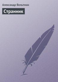 Александр Вельтман. Странник