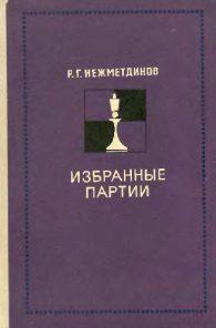 Рашид Нежметдинов. Избранные партии