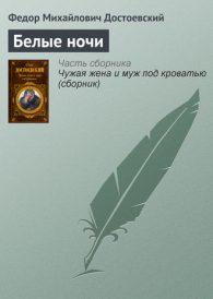 Фёдор Достоевский. Белые ночи