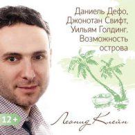 Леонид Клейн. Даниель Дефо, Джонатан Свифт, Уильям Голдинг. Возможность острова