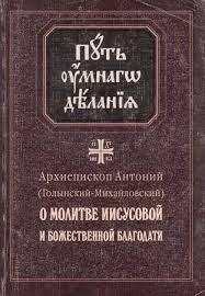 Тихон Иванович Голынский. Путь умного делания