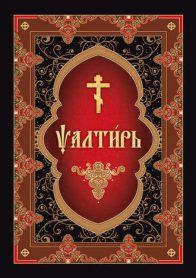 Царь Давид. Псалтирь на церковнославянском языке с ударениями (гражданский шрифт)