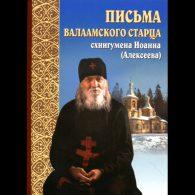 Иоанн Валаамский. Письма валаамского старца