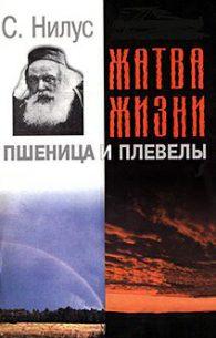 Сергей Нилус. Жатва жизни