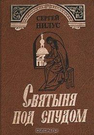 Сергей Нилус. Святыня под спудом