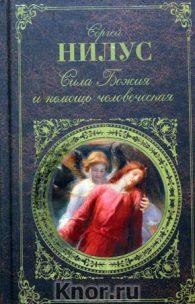 Сергей Нилус. Сила божия и немощь человеческая
