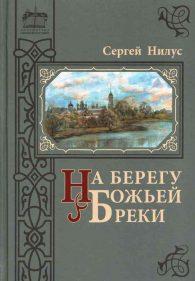 Сергей Нилус. На берегу божьей реки (Часть 1)