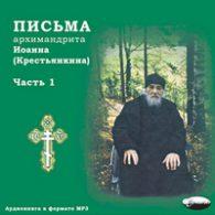 Иоанн Крестьянкин. Письма. Часть 1