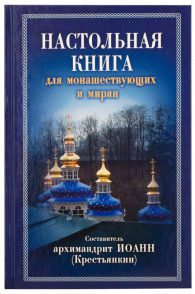Иоанн Крестьянкин. Настольная книга для монашествующих и мирян