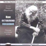 Никон Воробьев. Нам оставлено покаяние