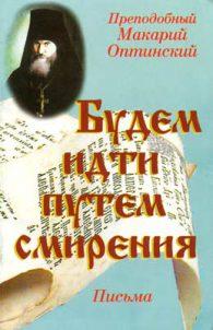 преподобный Макарий Оптинский. Будем идти путем смирения
