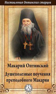 преподобный Макарий Оптинский. Душеполезные поучения