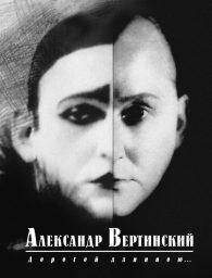 Александр Николаевич Вертинский. Дорогой длинною...