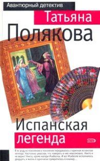 Татьяна Викторовна ПОЛЯКОВА. Испанская легенда