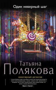 Татьяна Викторовна ПОЛЯКОВА. Один неверный шаг