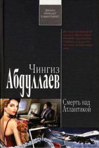 Чингиз АБДУЛЛАЕВ. Окончательный диагноз