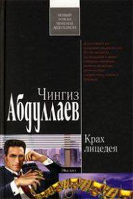 Чингиз АБДУЛЛАЕВ. Крах лицедея