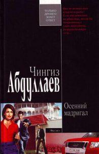 Чингиз АБДУЛЛАЕВ. Осенний мадригал