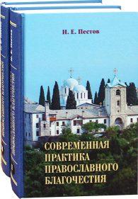 Николай Евграфович Пестов. Современная практика православного благочестия. Том 1