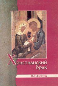 Николай Евграфович Пестов. Христианский брак