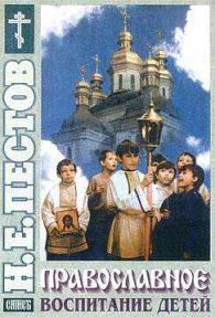Николай Евграфович Пестов. Православное воспитание детей