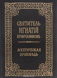 Игнатий Брянчанинов. Том 4. Аскетическая проповедь