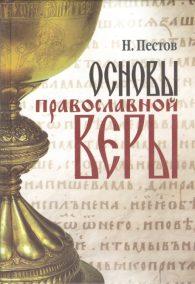 Николай Евграфович Пестов. Основы православной веры
