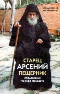 Иосиф Дионисиатис. Старец Арсений Пещерник, сподвижник старца Иосифа Исихаста