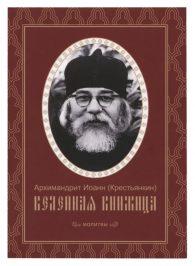 Иоанн Крестьянкин. Келейная книжица