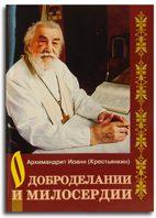 Иоанн Крестьянкин. О доброделании и милосердии