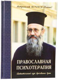 Иерофей Влахос. Православная психотерапия. Святоотеческий курс врачевания души