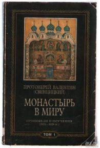 Валентин Свенцицкий. Монастырь в миру. Том 1