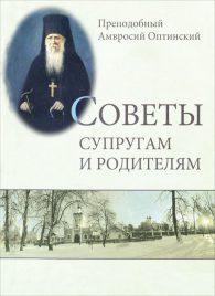 Амвросий Оптинский. Советы супругам и родителям