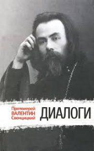 Валентин Свенцицкий. Диалоги