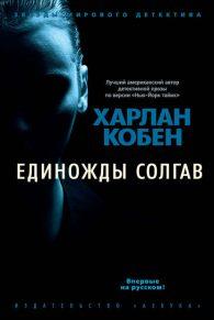 Харлан Кобен. Единожды солгав