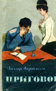 Захар Абрамов. Приговор